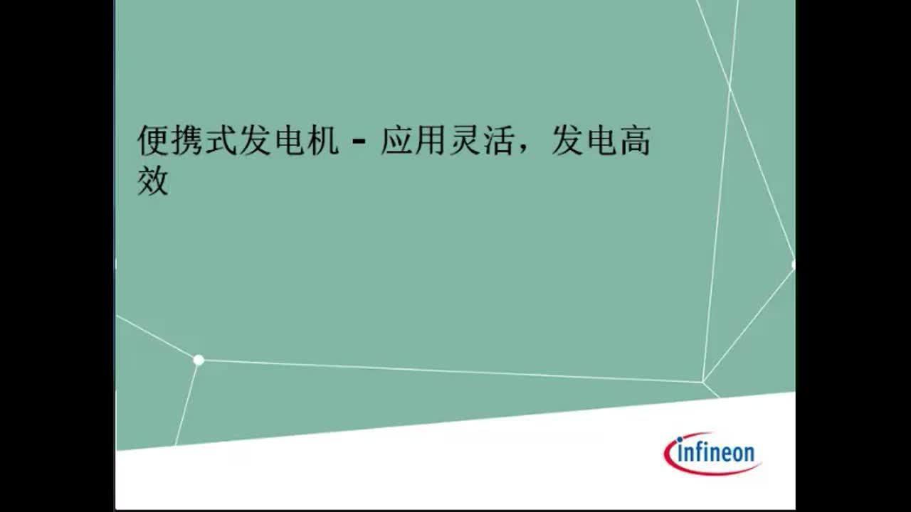 便携式发电机 –灵活运用高能效电源 (Chinese webinar)