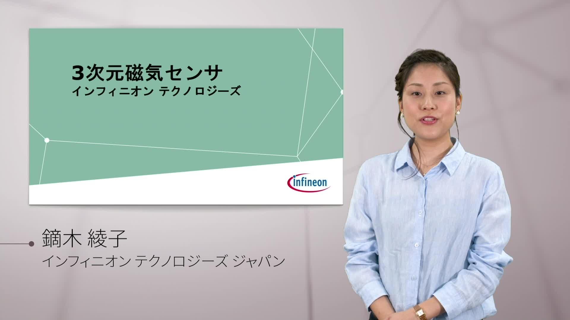 3次元磁気センサ 日本語ビデオ (2018年7月)