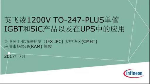 英飞凌1200V TO-247-Plus系列IGBT单管和SiC产品以及在UPS中的应用
